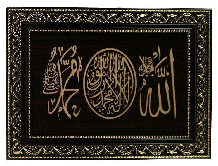 Мусульманские молитвы картинки с надписью, тебя люблю сестренка